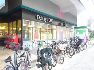 OdakyuOX梅ヶ丘店 の画像2