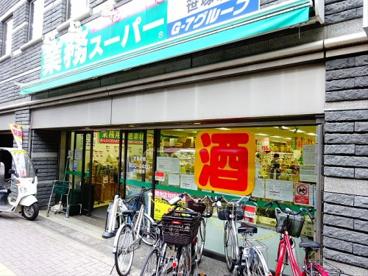 業務スーパー 笹塚店 の画像1