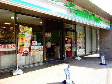 ファミリーマート 朝日生命代田橋ビル店の画像1