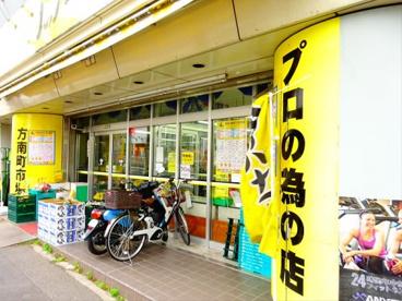 肉のハナマサ方南町店の画像1