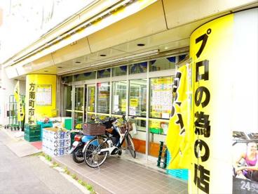 肉のハナマサ方南町店の画像2