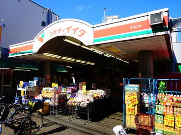 株式会社コモディイイダ 浜田山店の画像1