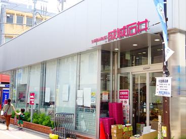 成城石井 浜田山店の画像1
