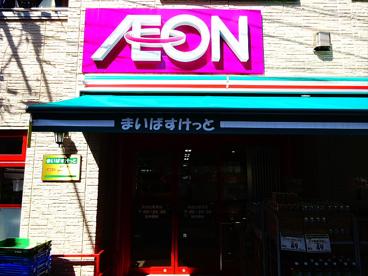 まいばすけっと浜田山駅東店の画像1