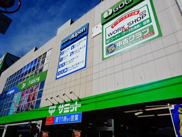 サミットストア高井戸東店の画像2