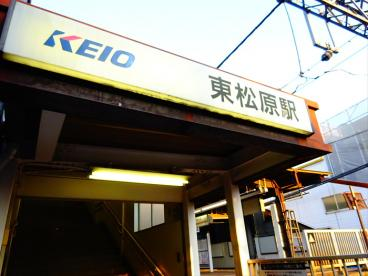 東松原駅の画像1