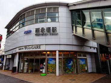 西永福駅の画像1