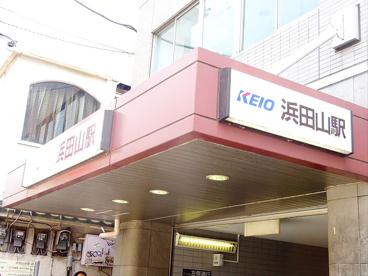 浜田山駅の画像1