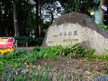 塚山公園 の画像1