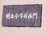名古屋市立 旭丘小学校