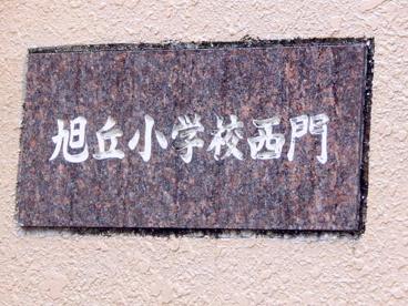 名古屋市立 旭丘小学校の画像1