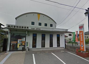 藤代宮和田郵便局の画像1