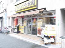 カレーハウスCoCo壱番屋 北区王子明治通店