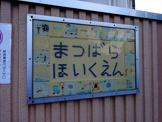 松原保育園