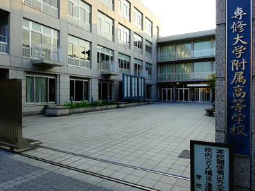 専修大学 附属高等学校 の画像1