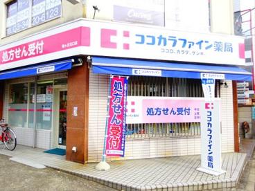 ココカラファイン薬局 梅ヶ丘北口店 の画像1