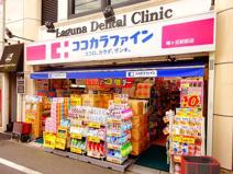 ココカラファイン 梅ケ丘駅前店