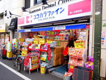 ココカラファイン 梅ケ丘駅前店 の画像2