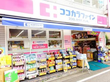 ココカラファイン 明大前店 の画像1