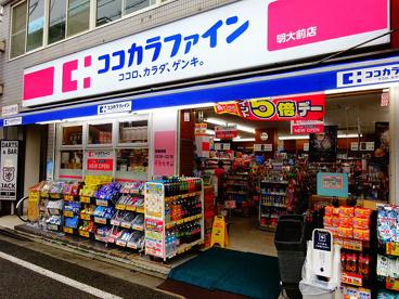 ココカラファイン 明大前店 の画像2
