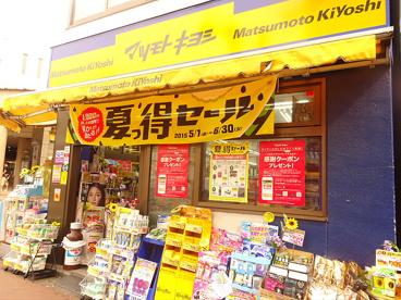 マツモトキヨシ 下高井戸駅西口店 の画像1