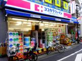 ココカラファイン薬局 下高井戸店