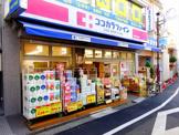 セイジョー下高井戸駅前店