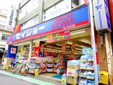 くすりセイジョー 桜上水北口店