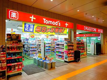 トモズ 京王リトナード永福町店 の画像1