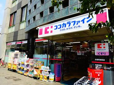 ココカラファイン 永福町駅前店 の画像1