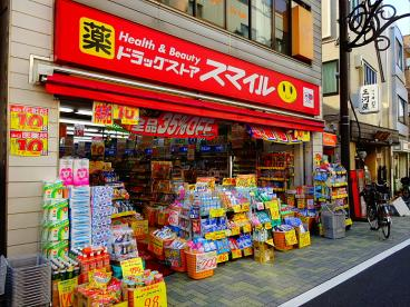ドラッグストアスマイル 永福町店 の画像1