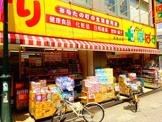 どらっぐぱぱす 浜田山店