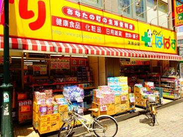 どらっぐぱぱす 浜田山店 の画像1