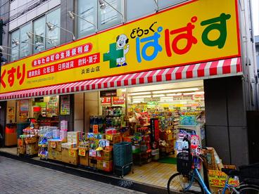 どらっぐぱぱす 浜田山店 の画像2