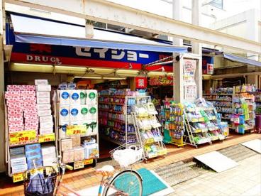 くすりセイジョー 浜田山店 の画像1