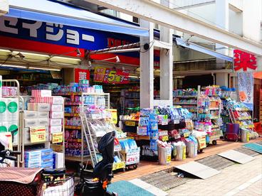 くすりセイジョー 浜田山店 の画像2