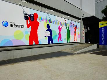 東放学園専門学校の画像1