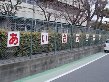 吹田市立 江坂大池小学校の画像2
