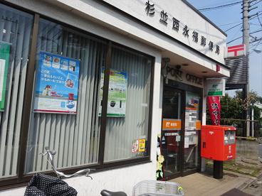 杉並西永福郵便局 の画像1