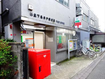 杉並下高井戸郵便局の画像1