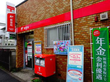 杉並浜田山郵便局の画像1
