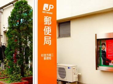 杉並方南二郵便局の画像2