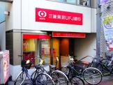 三菱東京UFJ銀行明大前駅前