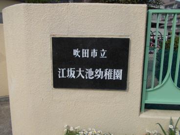 吹田市立 江坂大池幼稚園の画像2