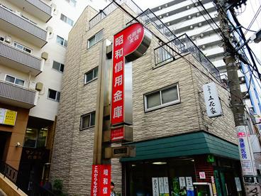 昭和信用金庫代田橋支店の画像1