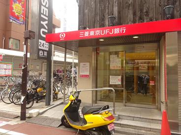 三菱東京UFJ銀行下高井戸の画像1