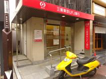三菱東京UFJ銀行下高井戸駅前