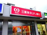 三菱東京UFJ銀行桜上水