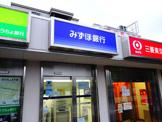 みずほ銀行桜上水駅前出張所