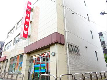 昭和信用金庫桜上水支店の画像1